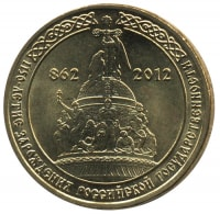 Russia 10 roubles 2012, 1150 years of statehood