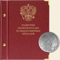 Russian commemorative coins of base metals