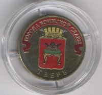 Russia 10 roubles 2014 Tver (colour)