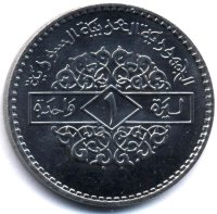 Syria 1 pound 1996 (the symbol ? left before the date)
