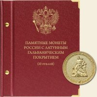 Russian commemorative coins, brass plated (10 rubles)