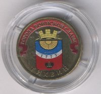 Russia 10 rubles 2014 Tikhvin (colour)
