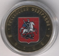 Russia 10 roubles 2005 - Moscow (colour)