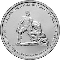 Russia 5 rubles 2015 - Partisans and underground fighters of the Crimea