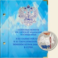 Commemorative coins dedicated to the Russian Olympic and Paralympic Winter Games of 2014 in Sochi in box