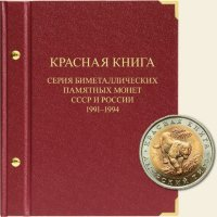 A series of bimetallic commemorative coins of the USSR and Russia