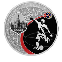 Russia 3 rubles 2018 - world Cup - Moscow