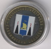 Russia 10 rubles 2006 Sakhalin region (colored)