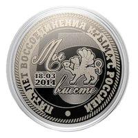 Five years of the Reunification of the Crimea with Russia - Engraved coin 25 rubles