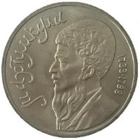 USSR 1 ruble 1991 year of Turkmen poet and thinker Magtymguly