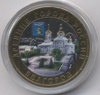 Russia 10 roubles 2006 - Belgorod (colour)