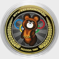 Olympic Bear - Engraved coin 10 rubles in 2016