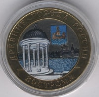 Russia 10 rubles 2002 Kostroma (colour)