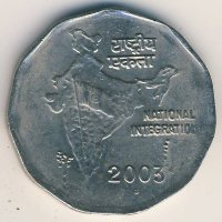 India 2 rupees 2003 - national integration