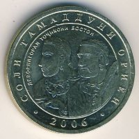 Tajikistan 1 somoni 2006, year of Aryan civilization. The ancient Aryan know (copper-Nickel)