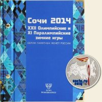 A series of commemorative coins of Russia