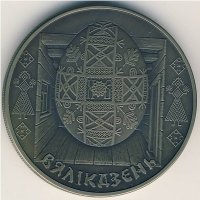 Belarus 1 rouble 2005 - Easter