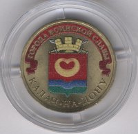 Russia 10 rubles 2015 - Kalach-na-Donu (colour)