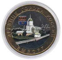 Russia 10 roubles 2009 Vyborg (SPMD) (colour)