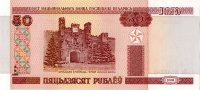 Belarus 50 rubles 2000 to 2010 year Brest fortress. Kholm gate
