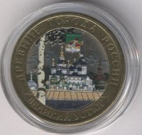 Russia 10 roubles 2007 Veliky Ustyug (MMD) (colour)
