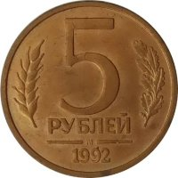 Russia 5 roubles 1992 (M)