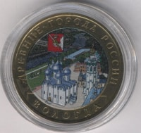 Russia 10 rubles 2007 Vologda (SPMD) (colour)