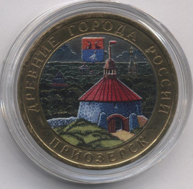 Russia 10 rubles, 2008, Priozersk (MMD) (colour)