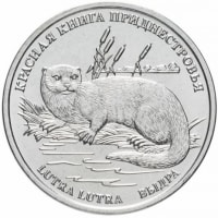 Transnistria 1 ruble 2018 - the Red book of Transnistria. Otter