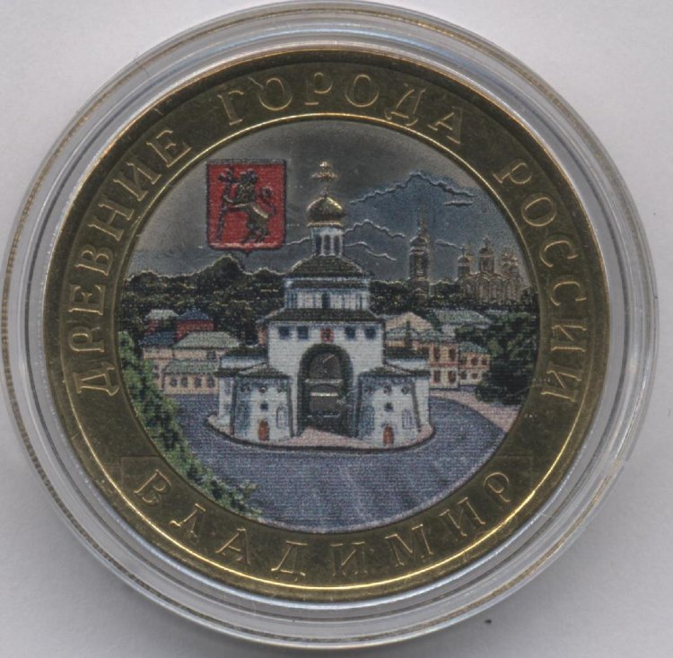 Russia 10 roubles 2008 Vladimir (MMD) (colour)