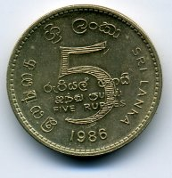 Sri Lanka 5 rupees 1986 - coat of Arms