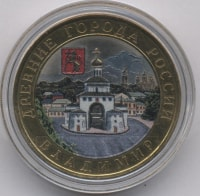 Russia 10 roubles 2008 Vladimir (SPMD) (colour)
