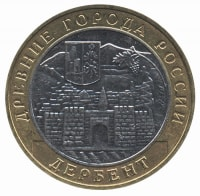 Russia 10 roubles 2002 - Derbent