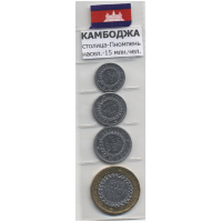 Set of 4 coins of Cambodia 1994