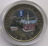 Russia 10 roubles 2008 Azov (MMD) (colour)