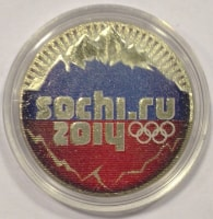 Russia 25 roubles 2014 - the Mountain (flag)