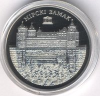 Belarus 1 rouble 2014 - the Mir castle