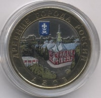 Russia 10 roubles 2008 Azov (SPMD) (colour)