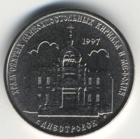 Transnistria 1 ruble 2016 - the Church of Cyril and Methodius