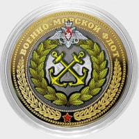 Navy (colored) Engraved coin 10 rubles in 2016