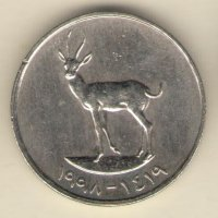 UAE 25 Fils 1998 - Gazelle