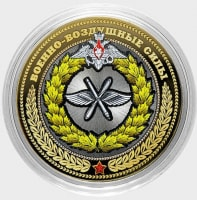 The Russian air force (color) Engraved coin 10 rubles in 2016