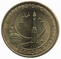 Russia 10 rubles 2011 - 50 years of space flight