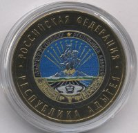 Russia 10 roubles 2009 Adygeya (MMD) (colour)